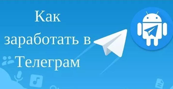 заработать и продать рекламу телеграмм