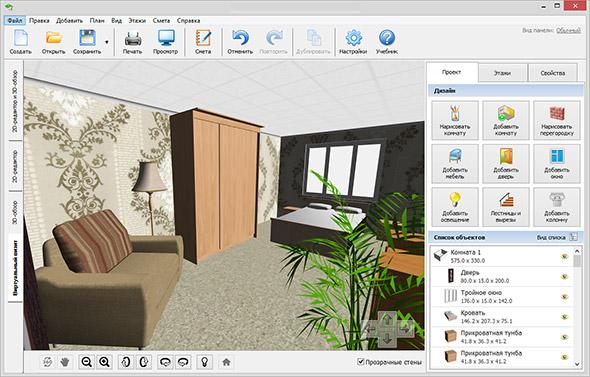Как самостоятельно создать дизайн проект квартиры, используя 3D программу?
