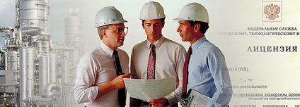 Сертификация промышленной безопасности