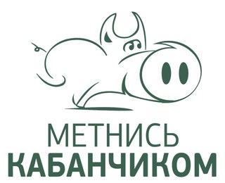 Сайт Метнись Кабанчиком