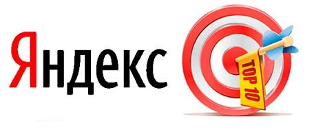 SEO продвижение в Яндексе