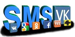 Сервисы sms активаций