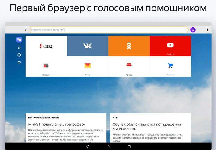 хром браузер apk