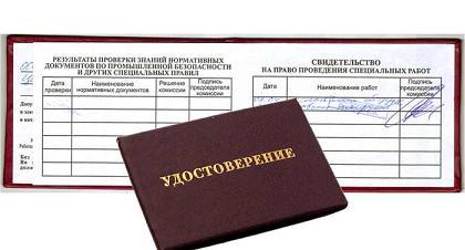 Строительные удостоверения